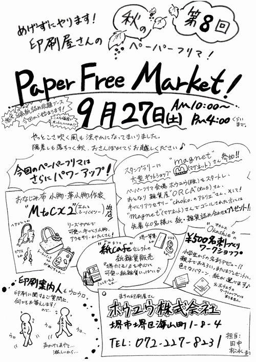 14_09_27_paperfree.jpg