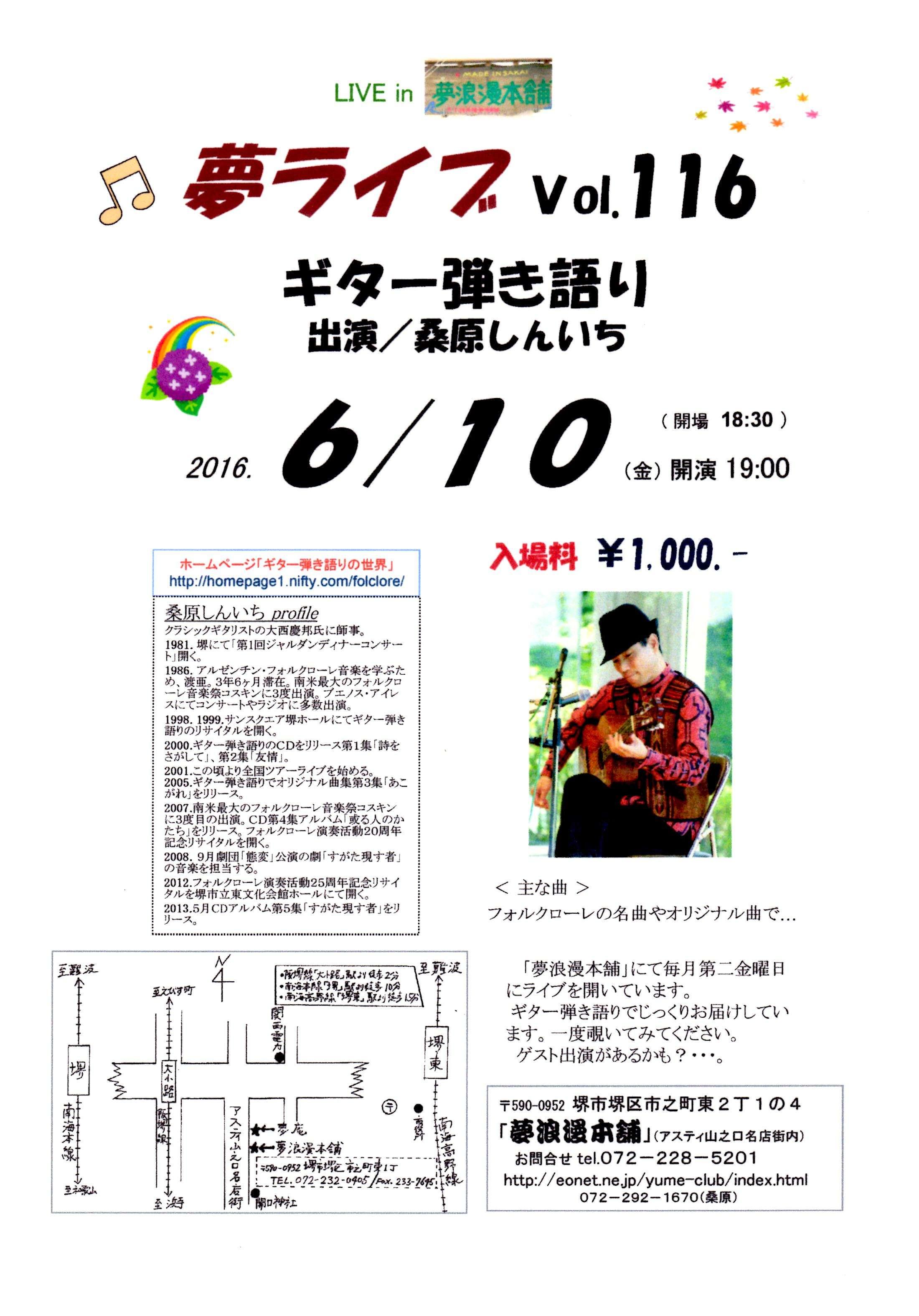 夢ライブvol.116 - かわらばん/堺・南大阪の地域情報