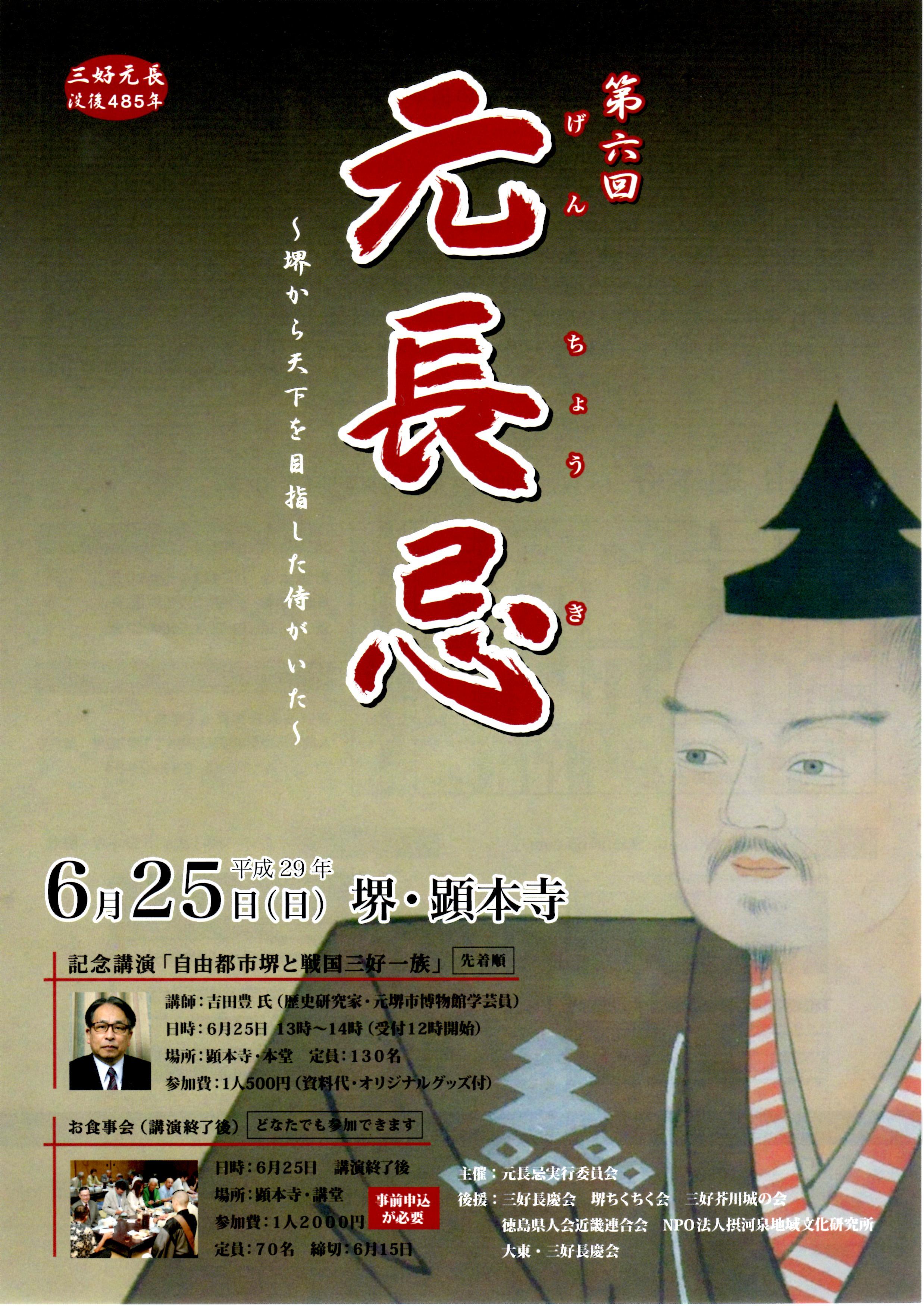 第六回 元長忌 ~堺から天下を目指した侍がいた~ - かわらばん/堺・南大阪の地域情報