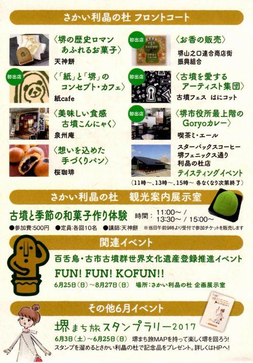 17_06_25_nigiwai02.jpg