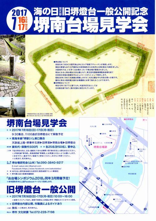 17_07_16_daiba.jpg