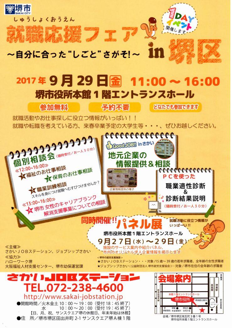 就職応援フェアin堺区 - かわらばん/堺・南大阪の地域情報