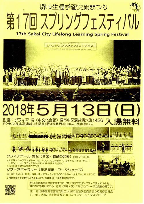 18_05_13_spring01.jpg