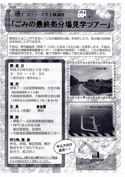 18_05_21_gomishori01.jpg