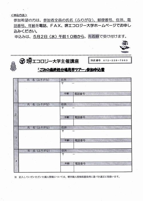 18_05_21_gomishori02.jpg