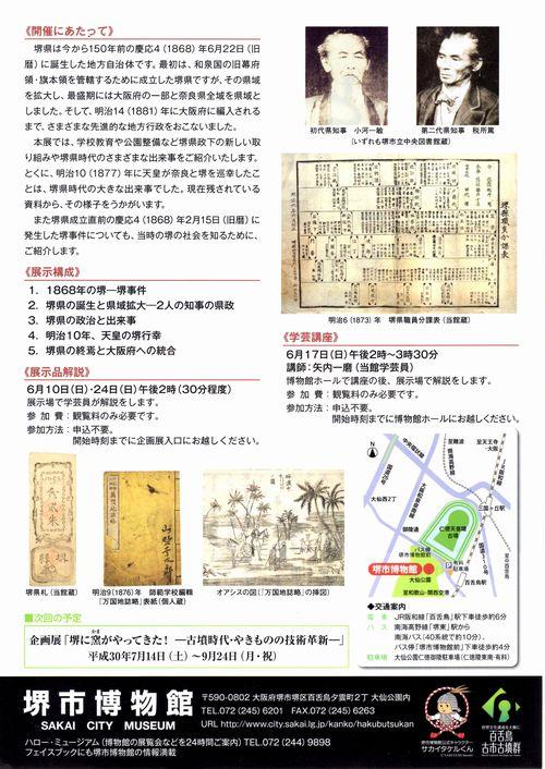 18_06_02_sakaiken02.jpg