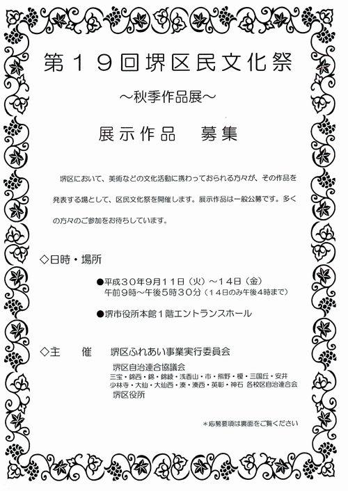 18_08_03_kumin01.jpg