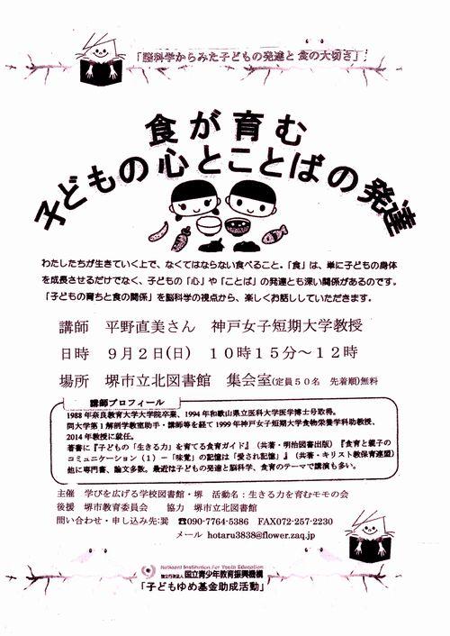 18_09_02_inochi.jpg