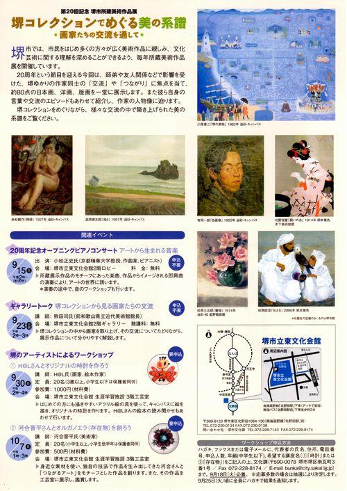18_09_15_sakaicollection02.jpg