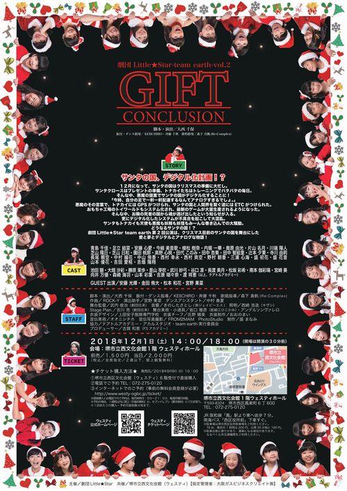 18_12_01_gift02.jpg