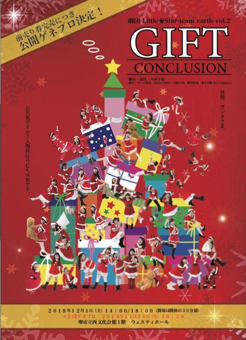 18_12_01_gift03.jpg