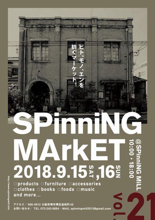 20180915_A001_spinningmarket.jpg