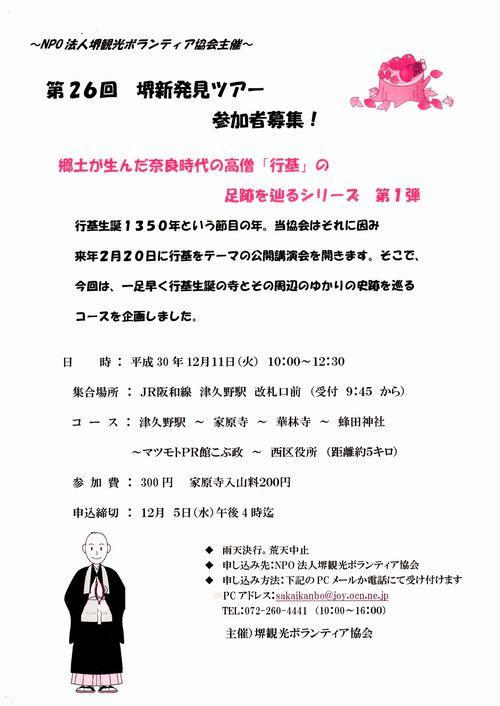 20181211_gyouki.jpg
