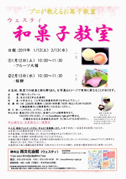 20190112_wagashi.jpg