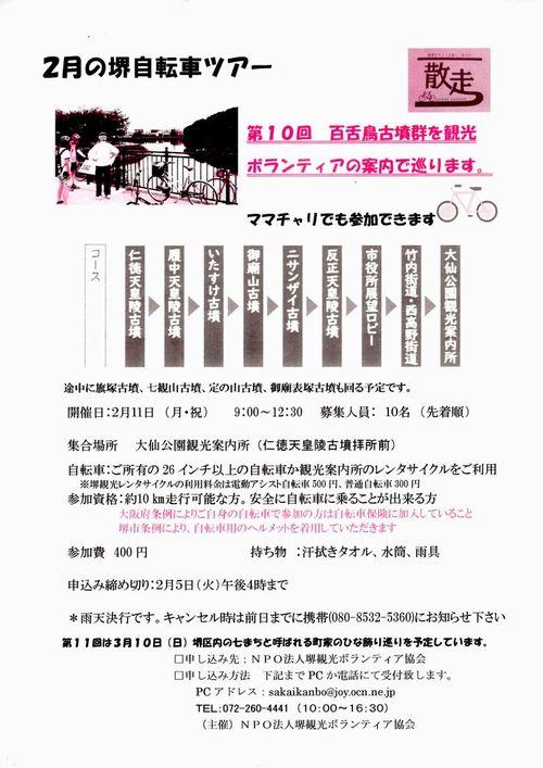 20190211_jitensya.jpg