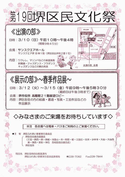 20190310_sakaikumin.jpg