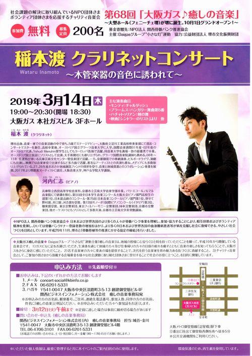 20190314_inamoto.jpg
