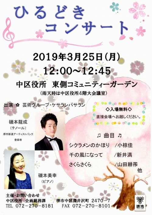 20190325_hirudoki.jpg