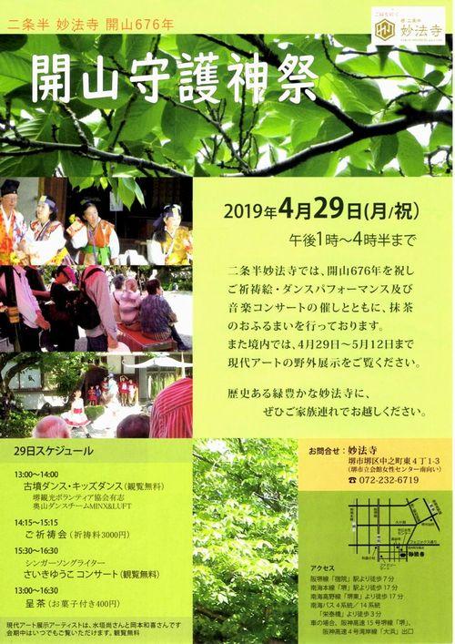 20190429_myouhouji01.jpg