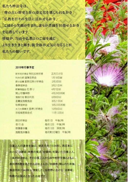 20190429_myouhouji02.jpg