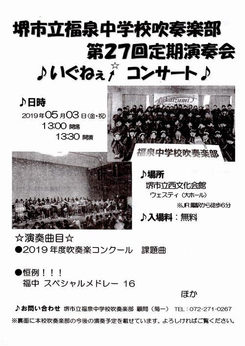 20190503_fukusen01.jpg