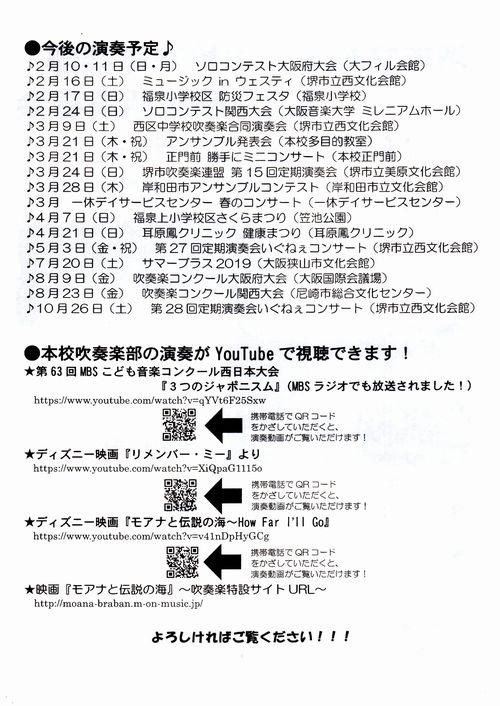20190503_fukusen02.jpg