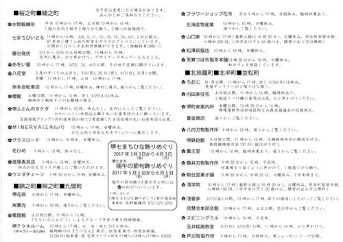 17_03_03_hina2.jpg