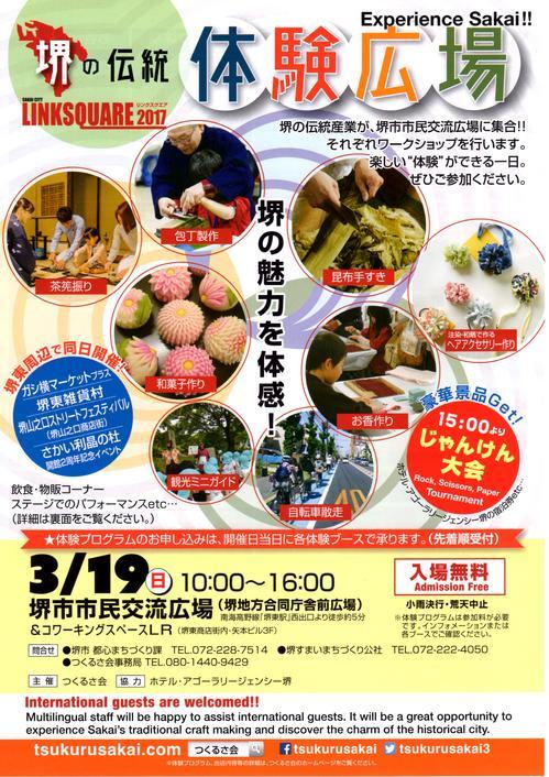 17_03_19_taiken01.jpg
