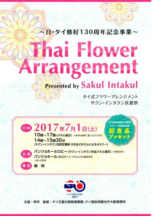 17_07_01_thaiflower01.jpg
