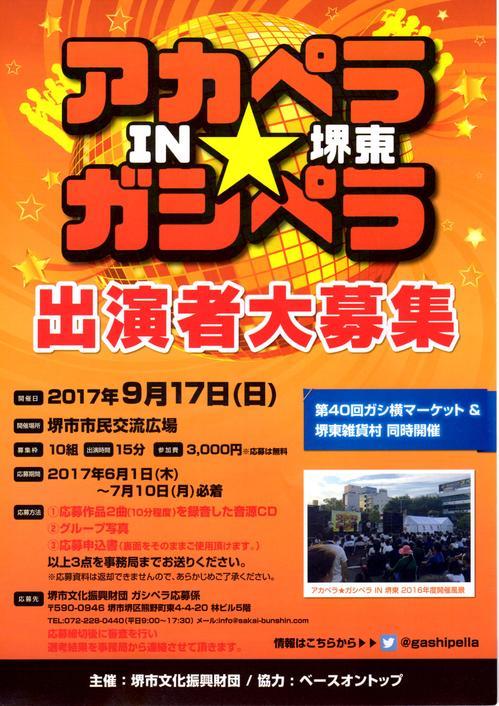 17_09_17_gasipera.jpg
