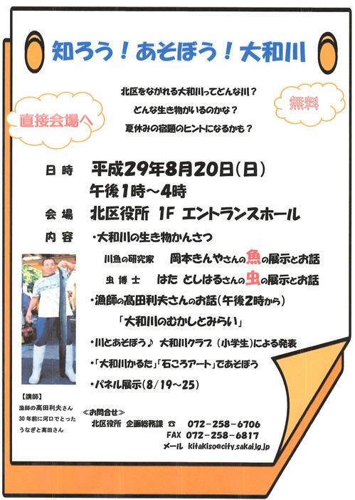 17_08_20_yamatogawa.jpg