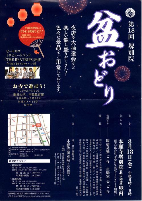 堺本願寺盆踊り に対する画像結果