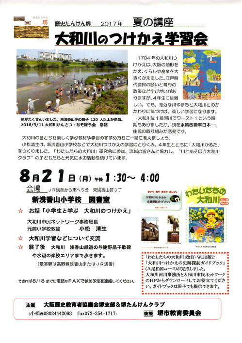 17_08_21_yamatogawa.JPG