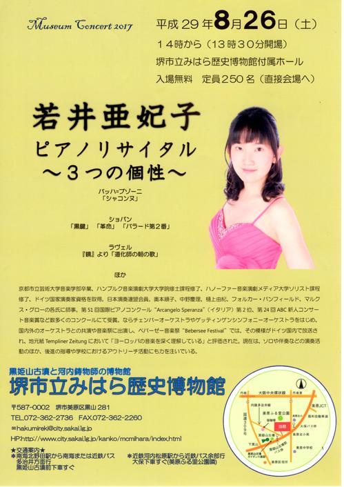 17_08_26_piano.jpg