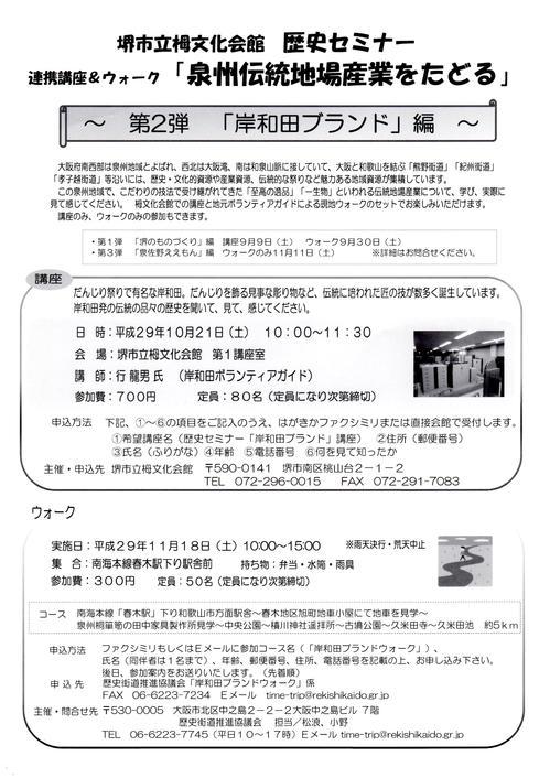 17_10_21_sensyuu.jpg