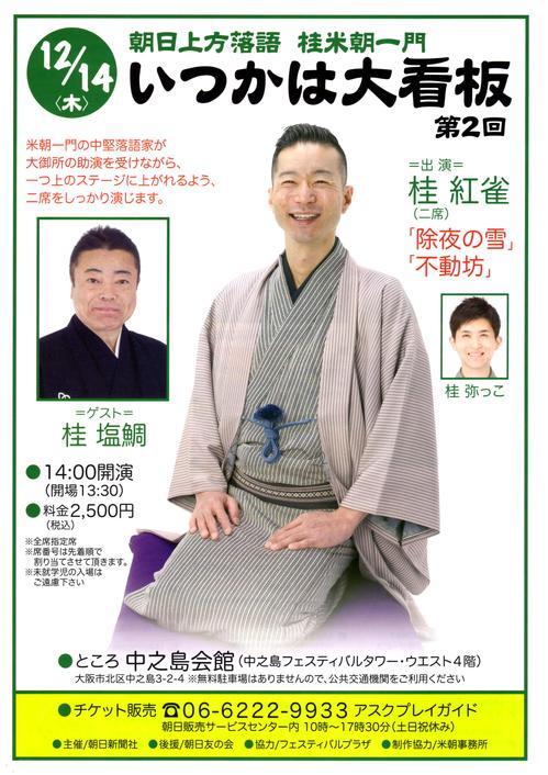 17_12_14_koujyaku01.jpg