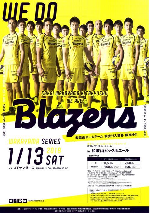18_01_13_blazers.jpg