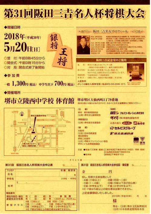 18_03_05_sakawata01.jpg
