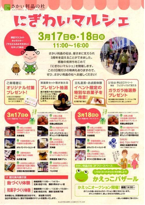 18_03_17_nigiwai01.jpg