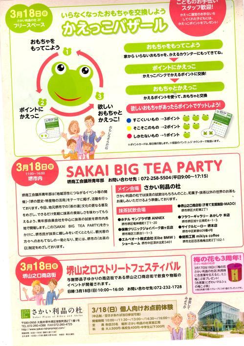 18_03_17_nigiwai02.jpg