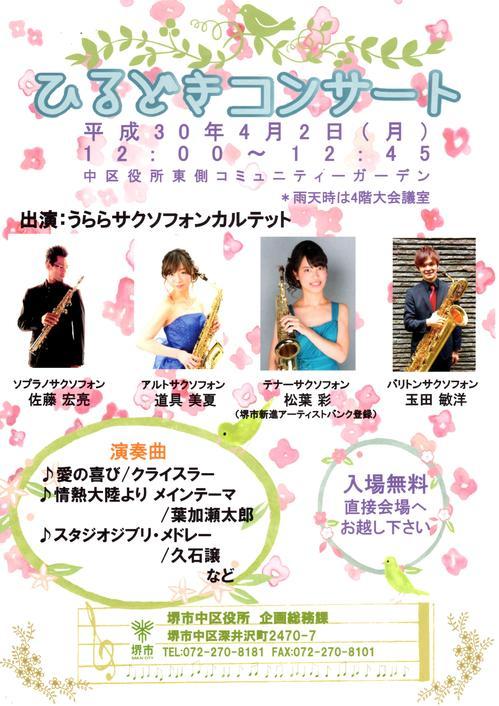 18_04_02_hirudoki.jpg