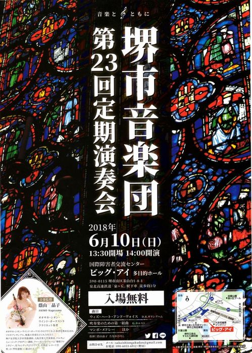 18_06_10_sakaiongakudan01.jpg