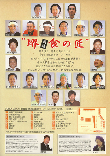 soiyasakai3.jpg
