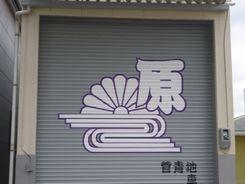 06_ziguruma.jpg