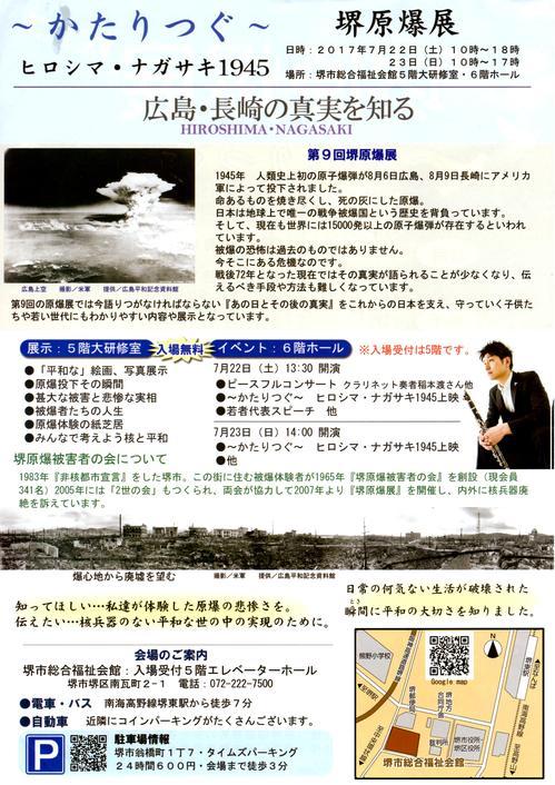17_07_22_genbaku02.jpg