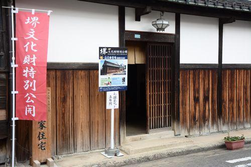 ekaitosakai2_04_yamaguchi1.jpg