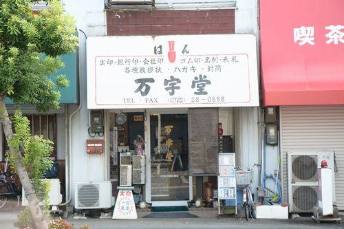 manjidou_02_myoukokuji02.jpg