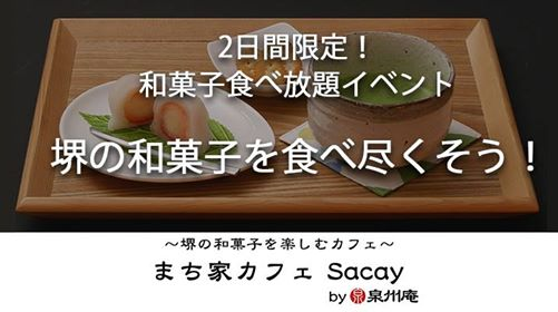 17_03_11_wagashi.jpg