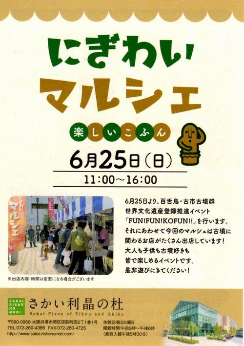 17_06_25_nigiwai01.jpg