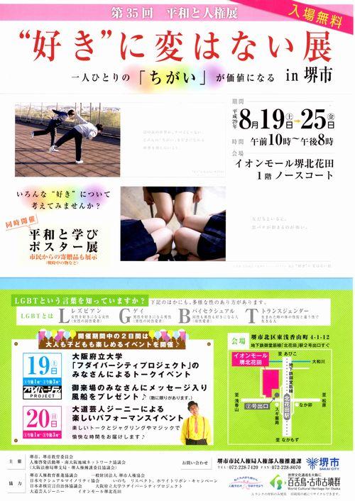 17_08_19_lgbt.jpg